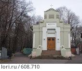 Купить «Лютеранская кирха-часовня», фото № 608710, снято 5 декабря 2008 г. (c) Цветков Виталий / Фотобанк Лори