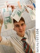 Купить «Счастливый менеджер-студент его кровные», фото № 611694, снято 3 декабря 2008 г. (c) Ольга Обрывалина / Фотобанк Лори