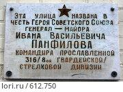 Купить «Волоколамск.Мемориальная доска на доме.», фото № 612750, снято 2 августа 2008 г. (c) АЛЕКСАНДР МИХЕИЧЕВ / Фотобанк Лори