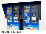 Купить «Автомат по приему использованных банок и бутылок», фото № 613422, снято 8 февраля 2006 г. (c) Юлия Сайганова / Фотобанк Лори