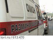 Купить «Автомобиль ОМОН разминирование», фото № 613470, снято 21 октября 2008 г. (c) Vladimir Kolobov / Фотобанк Лори