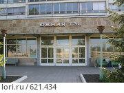 Купить «Южная ТЭЦ-22. Санкт-Петербург», фото № 621434, снято 21 мая 2007 г. (c) Александр Секретарев / Фотобанк Лори