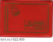 Купить «Удостоверение ударника коммунистического труда», фото № 622450, снято 5 июля 2020 г. (c) АЛЕКСАНДР МИХЕИЧЕВ / Фотобанк Лори