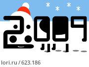 Купить «Пришел новый Год(бык-мороз)», иллюстрация № 623186 (c) Варенов Александр Владимирович / Фотобанк Лори