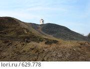 Купить «Тобольский кремль. Холм», фото № 629778, снято 17 апреля 2008 г. (c) Александр Тараканов / Фотобанк Лори