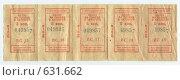 Купить «Автобусные билеты.1980-е годы», фото № 631662, снято 23 января 2020 г. (c) АЛЕКСАНДР МИХЕИЧЕВ / Фотобанк Лори