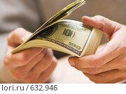 Купить «Долары в руках», фото № 632946, снято 7 декабря 2008 г. (c) Михаил Лавренов / Фотобанк Лори