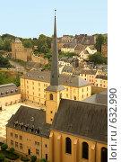 Купить «Люксембург (вид сверху)», фото № 632990, снято 5 августа 2006 г. (c) Юлия Селезнева / Фотобанк Лори