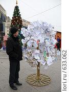 Купить «Письма Деду Морозу. Москва», эксклюзивное фото № 633062, снято 15 декабря 2008 г. (c) Free Wind / Фотобанк Лори
