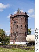 Купить «Водонапорная башня на станции Тайшет», фото № 633270, снято 21 августа 2006 г. (c) Владимир Горощенко / Фотобанк Лори