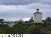 Купить «Часовня на канале имени Москвы», фото № 633386, снято 6 мая 2008 г. (c) Михаил Мозжухин / Фотобанк Лори