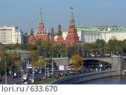 Купить «Осень в Москве», фото № 633670, снято 3 октября 2008 г. (c) Михаил Мозжухин / Фотобанк Лори