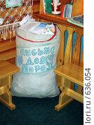 Купить «Письма деду Морозу», фото № 636054, снято 23 декабря 2008 г. (c) Саломатников Владимир / Фотобанк Лори