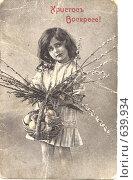 """Купить «Старая открытка """"Христос воскресе!"""". Оригинал, без ретуши, 1917г.», иллюстрация № 639934 (c) Анна Павлова / Фотобанк Лори"""
