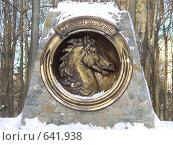 Купить «Памятник испуганной лошади...», фото № 641938, снято 3 января 2009 г. (c) Борис Горбань / Фотобанк Лори