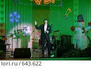 Купить «Сергей Захаров. Новогодний концерт», фото № 643622, снято 24 декабря 2008 г. (c) Alexander Mirt / Фотобанк Лори