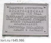 Купить «Табличка на стене храма. Воскресенская церковь, Суздаль.», фото № 645986, снято 21 августа 2008 г. (c) Анна Павлова / Фотобанк Лори