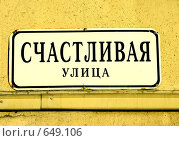 Купить «Улица Счастливая в Санкт Петербурге», фото № 649106, снято 4 января 2009 г. (c) Корчагина Полина / Фотобанк Лори