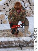 Купить «Мужик пилит дрова», фото № 653478, снято 4 января 2009 г. (c) евгений блинов / Фотобанк Лори