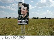 """Купить «Аэроклуб """"Дубки"""" под Саратовом, где учился летать первый космонавт Юрий Гагарин», фото № 654966, снято 26 августа 2006 г. (c) 1Andrey Милкин / Фотобанк Лори"""