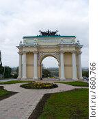 Купить «Триумфальная арка в городе Новочеркасск», эксклюзивное фото № 660766, снято 26 сентября 2008 г. (c) Сергей Ганоцкий / Фотобанк Лори