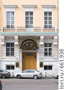 Купить «Российская академия живописи, ваяния и зодчества (РАЖВиЗ). Москва», фото № 661938, снято 28 сентября 2008 г. (c) urchin / Фотобанк Лори