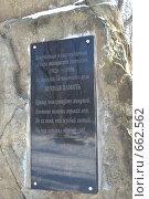 Купить «Памятник жертвам репрессий (Владивосток)», фото № 662562, снято 17 января 2009 г. (c) Елена Климовская / Фотобанк Лори