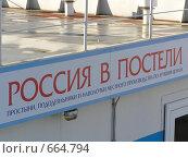 Россия в постели (2007 год). Редакционное фото, фотограф Татьяна Емельянова / Фотобанк Лори