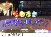 """Купить «Рекламная вывеска """"Детский мир""""», эксклюзивное фото № 667918, снято 5 января 2009 г. (c) Дмитрий Неумоин / Фотобанк Лори"""