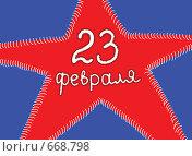 Купить «День защитника Отечества», иллюстрация № 668798 (c) Анна Боровикова / Фотобанк Лори