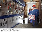 Купить «Электрощитовая, рабочие проводят испытания», эксклюзивное фото № 671962, снято 15 августа 2006 г. (c) Дмитрий Неумоин / Фотобанк Лори