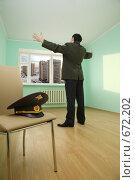 Купить «Военнослужащий в новой квартире», фото № 672202, снято 23 января 2009 г. (c) Александр Черемнов / Фотобанк Лори