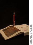 Купить «Афонский псалтырь и горящая свеча», фото № 672646, снято 23 января 2009 г. (c) Igor Lijashkov / Фотобанк Лори