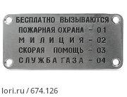 Купить «Табличка таксофона», фото № 674126, снято 25 января 2009 г. (c) Валерий Александрович / Фотобанк Лори