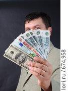 Купить «Мужчина с деньгами на черном фоне (фокус на деньгах)», фото № 674958, снято 24 января 2009 г. (c) Anna Kavchik / Фотобанк Лори