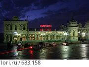 Огни ночного вокзала. Иркутск (2008 год). Стоковое фото, фотограф Елена Лавренова / Фотобанк Лори