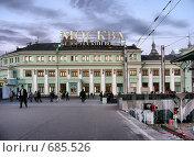 Купить «Москва. Белорусский вокзал», эксклюзивное фото № 685526, снято 25 сентября 2008 г. (c) lana1501 / Фотобанк Лори