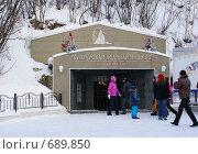 Купить «Вход в Кунгурскую ледяную пещеру. Кунгур, Пермский край», фото № 689850, снято 3 января 2009 г. (c) Александр  Буторин / Фотобанк Лори
