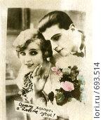 """Старая открытка мужчины и женщины """"Одному хорошо, а вместе - лучше!"""" Стоковое фото, фотограф Natalie Molchanova / Фотобанк Лори"""