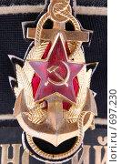 Купить «Эмблема военно-морского флота бывшего СССР», фото № 697230, снято 11 февраля 2009 г. (c) RedTC / Фотобанк Лори