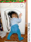 Ребенок изучает стиральную машину. Стоковое фото, фотограф Валерий Кондрашов / Фотобанк Лори