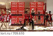 Распродажа женского белья в торговом центре (2009 год). Редакционное фото, фотограф Ольга Хлудова / Фотобанк Лори