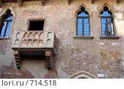 Купить «Верона. Балкон Джульетты», фото № 714518, снято 12 февраля 2009 г. (c) Demyanyuk Kateryna / Фотобанк Лори