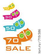 Купить «Распродажа», иллюстрация № 719586 (c) Елена Хоткина / Фотобанк Лори