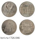 Купить «Памятные монеты СССР. 5 рублей.», фото № 726046, снято 28 февраля 2009 г. (c) Виктор Куплевацкий / Фотобанк Лори