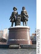 Купить «Памятник основателям г. Екатеринбурга», фото № 735570, снято 6 февраля 2009 г. (c) Дима Рогожин / Фотобанк Лори