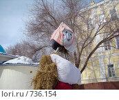 Чучело масленицы, фото № 736154, снято 1 марта 2009 г. (c) Geo Natali / Фотобанк Лори