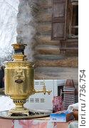 Купить «Дымящийся самовар на фоне старого дома», фото № 736754, снято 28 февраля 2009 г. (c) Михаил Котов / Фотобанк Лори