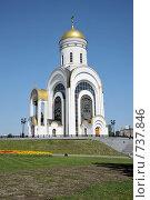 Купить «Храм Георгия Победоносца в Москве», фото № 737846, снято 3 мая 2008 г. (c) Пиневич Геннадий Александрович / Фотобанк Лори