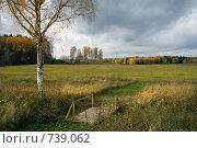 Купить «Дыхание осени. Деревянный мостик», фото № 739062, снято 23 октября 2005 г. (c) Aleksander Kaasik / Фотобанк Лори